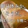 【レシピ】夜捏ねて寝るだけ!「ズボラ食パン」の作り方。(オーバーナイト低温長時間発酵法)