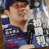 月刊ドラゴンズ届く。表紙は松坂。