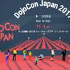 DojoCon Japan 2017 行ってきた
