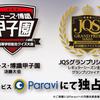 JQSグランプリシリーズ 予選結果発表されました!