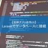【投稿アプリ自作(3)】データベースに接続(Laravel)