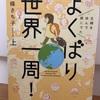 『よくばり世界一周!』東條さち子