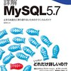 詳解MySQL5.7出版記念イベント参加してきた