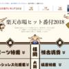 平成最後となる楽天市場ヒット番付2018が発表!