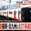 JRドラフト緊急生特番 お客さんありがとう ―JR九州ダイヤ改正2020― ●