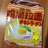 中国でチキンラーメンを買ってみたら、、、