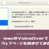 macのVoiceOverでウェブページを読ませてみる