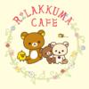 リラックマカフェ【大阪】予約状況や当日券・待ち時間は?感想口コミも