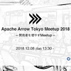 Apache Arrow東京ミートアップ2018