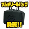 【PROX】ハードタイプのリールバッグ「マルチリールバッグ」発売!