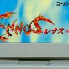 レナスのシリーズの中で どのゲームが最もレアなのか?