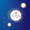 受講生さんありがとう☆陰陽五行は生きる指針!女性性開花♡オンライン講座