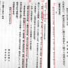 NHKスペシャル 「大江戸」 第1回の問題点 4 公儀普請への人足徴発(加賀前田家)