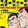 プロレスはVTuberでFate! 令和元年は『プロレス・スターウォーズ』を読め!