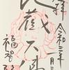 御朱印集め 福智院(Fukuchiin):奈良