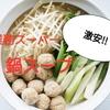 【業務スーパー】激安 鍋スープ