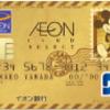 イオンカードセレクト 2ヶ月でゴールドカードのインビテーションが来ました!