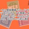 ローカル開発環境でワードプレスオリジナルデザインを開発しよう2CSS設定編【HTML, CSS, JavaScript, PHP, WordPress初心者】