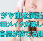 VDLファンデーション!人気のある韓国ブランドファンデの口コミと効果について徹底調査!