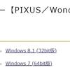 別のWindows10のPCでも、Canon PIMUS iP2500を使えました より。