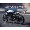 【初心者必見】初めてのバイクの選び方!色々な基準や視点