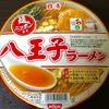 日清食品のカップ麺「八王子ラーメン」を食べました!《フィラ〜食品シリーズ #37》
