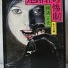 横溝正史「迷路荘の惨劇」(角川文庫)