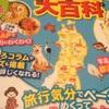 【眺めて楽しく覚える小学生の地図帳】比較・感想~日本地図パズルや世界地図ポスターの次に