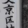 【文京区】林町