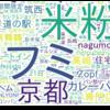 ベッカライがたくさん!! パン屋かわら版(7月22日号)
