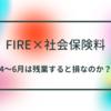 【FIRE×社会保険料】4~6月は残業したら損!?