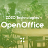 ZOZOTOWNの開発現場とは?社員が本音を語る、7月のOpenOfficeを開催しました!