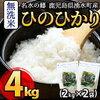 【ふるさと納税】でお米をおすすめする理由、楽天市場を利用で無洗米4キロを頂きました