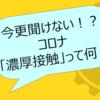【コロナ】「濃厚接触」って何?巨人の嘱託職員感染から改めて考える[nobu]