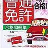 中部日本自動車学校のインターネット技能予約システムの仕様