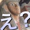 【駒込お化け市】妖怪「見越し入道の首』の木乃伊(ミイラ)?に一目惚れしたので購入した件