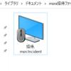 Windows10でリモートアシスタンスを使う