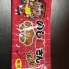 駄菓子菓子、駄菓子だ9 太郎づくし3