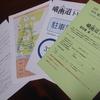峨山道トレイルランの資料が届いて盛り上がってきました。