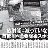 「首都圏の放射能汚染」と「汚染土の中間貯蔵」と「福島の子どもたちの甲状腺がん」