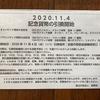 11月4日から東京五輪記念硬貨の引換が始まります