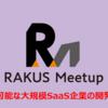 【Meetup】持続可能な大規模SaaS企業の開発戦略/IaC、技術的負債、オブジェクトストレージ、デリバリー