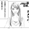 4コマ漫画『お天気お寧(ねい)さんの日常。』第1話「カメリハ。」公開!