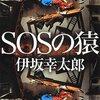 「SOSの猿」 伊坂幸太郎 感想