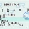 北千住→水戸 普通列車用グリーン券【ホリデー】