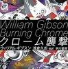 クローム襲撃 (ハヤカワ文庫SF) by ウィリアム・ギブスン