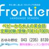千葉県千葉市に新規FC教室が開講します