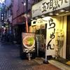 【今週のラーメン2812】 つけめん 油そば 五丁目煮干し (東京・中野) 黒こってりらーめん+味玉