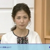「ニュースチェック11」6月28日(火)放送分の感想
