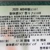 【発券完了】ユニットH「2020 AKB48新ユニット! 新体感ライブ祭り♪」